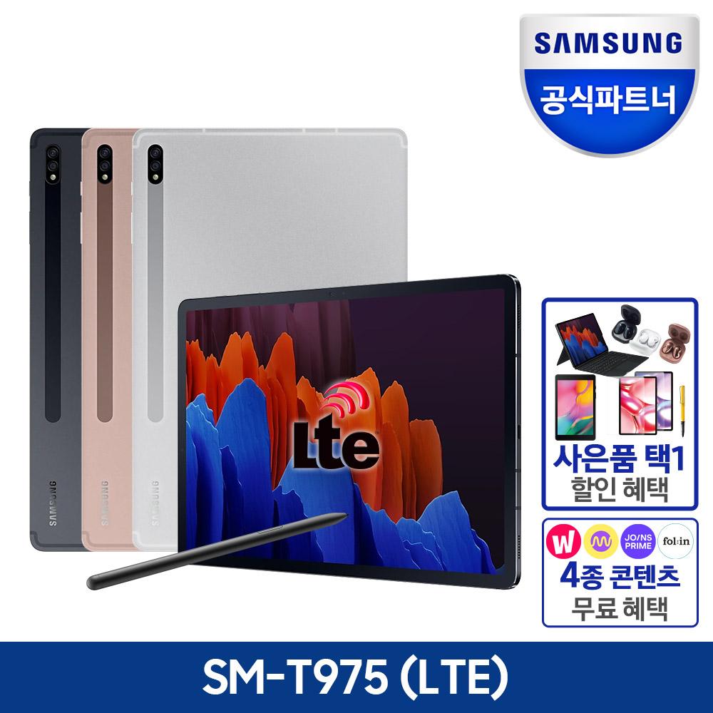 삼성 갤럭시탭S7 플러스 12.4 SM-T975 256G LTE, 미스틱브론즈, SM-T975NZ