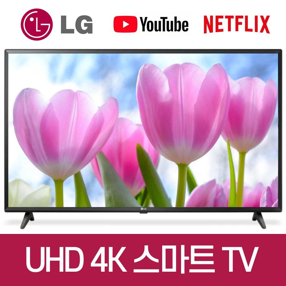 LG LGTV65인치 4K UHD LED 스마트 TV 인터넷 넷플릭스 온라인수업, 방문설치, 서울경기대전세종 스탠드