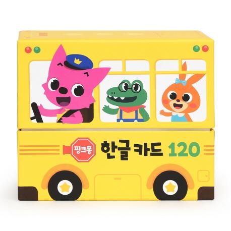핑크퐁 한글카드 120, 스마트스터디