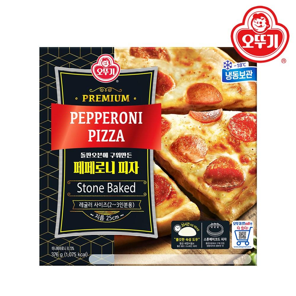 오뚜기 냉동 프리미엄 원형피자 골라담기 8종, 냉동 페페로니 피자 376g