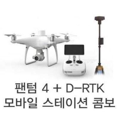 (측량드론) DJI 팬텀4RTK 콤보 + 모바일스테이션, 콤보 (+모바일스테이션)