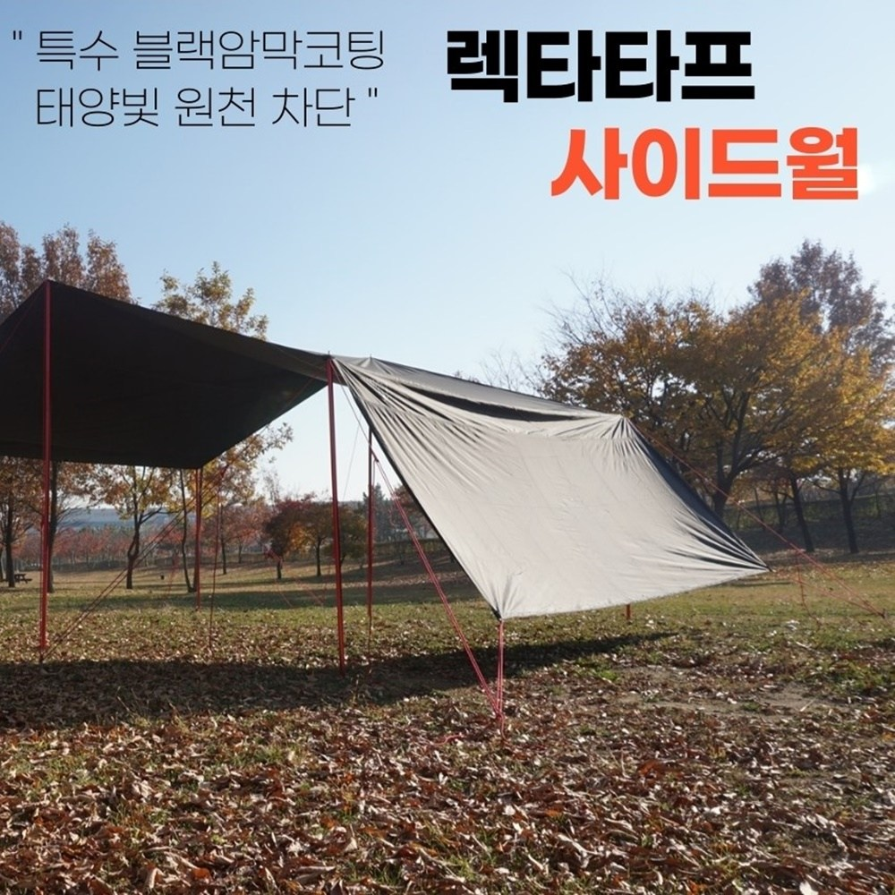 블랙 암막 코팅 300D 렉타 타프 전용 사이드월, 블랙 사이드월
