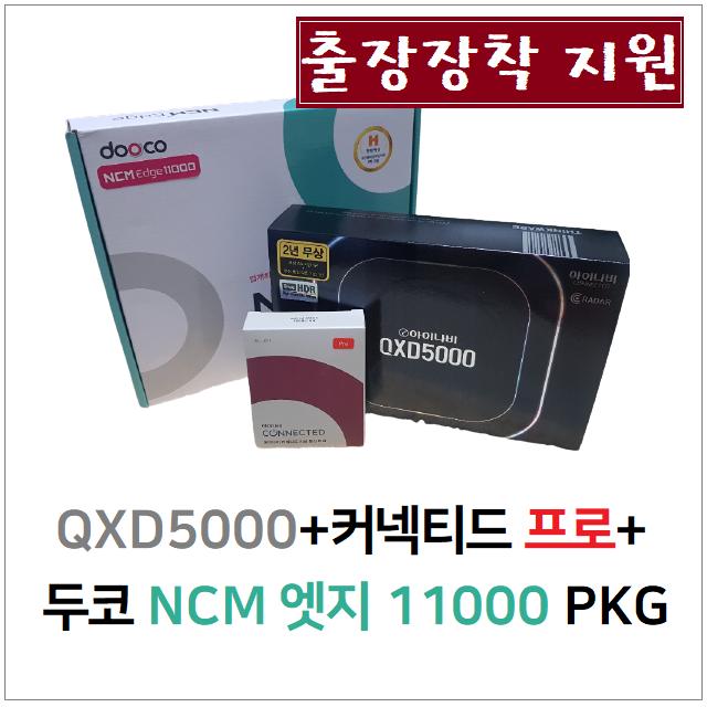 [블랙박스 보조배터리 패키지/출장지원] 아이나비QXD5000+프로+두코NCM엣지11000, QXD5000(32G)프로+두코