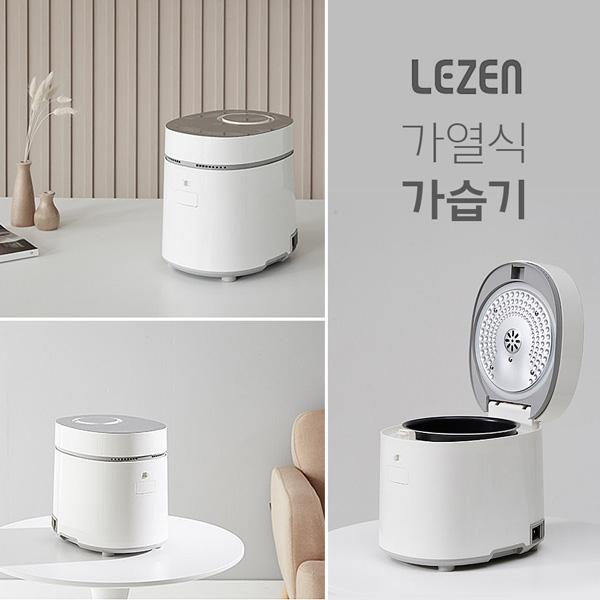 LEZEN 르젠 가열식 가습기 LZHD-800N 밥통가습기 3L 대용량