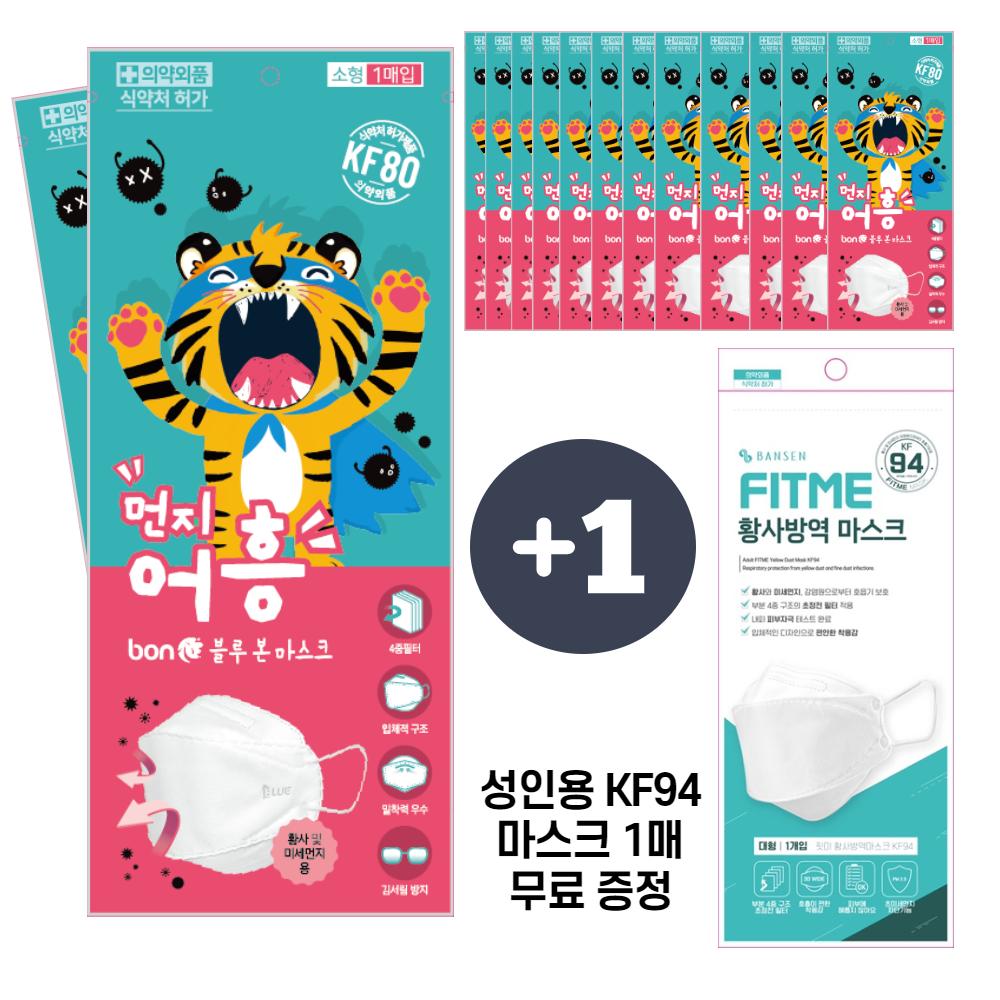 먼지어흥 블루본 마스크 KF80 어린이 소형 당일배송 국내생산 50매 1box, 50개 (개별박스)