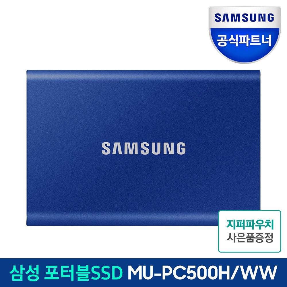 삼성전자 포터블 외장SSD T7 500GB, 인디고블루