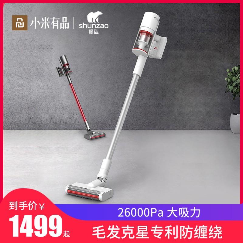 Xiaomi Youpin Shun은 고출력 내구성 배터리 수명 휴대용 진공 청소기 높은 흡입 먼지 제거 무선 진공 청, 단일상품, 단일상품