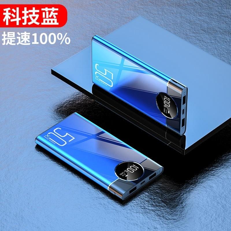 글로벌홈 편리해 휴대폰 보조배터리 소형 고속충전 대용량 휴대용 배터리, 테크놀로지 블루 [Flagship] 100000M (100 % 향상)