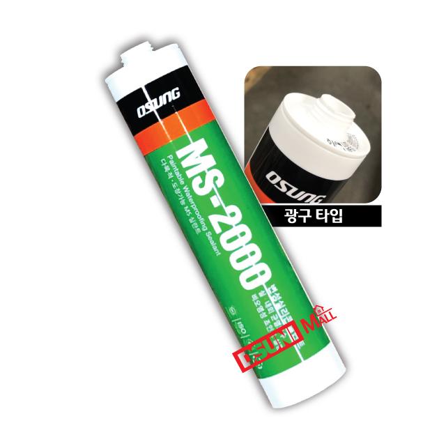 광구타입 변성실리콘 MS2000 우레탄 방수실리콘 방수용실리콘, 오성MS2000_회색
