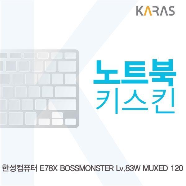 ksw85049 한성 E78X 보스몬스터 Lv.83W MUXED 120용 hw501 노트북키스킨, 1