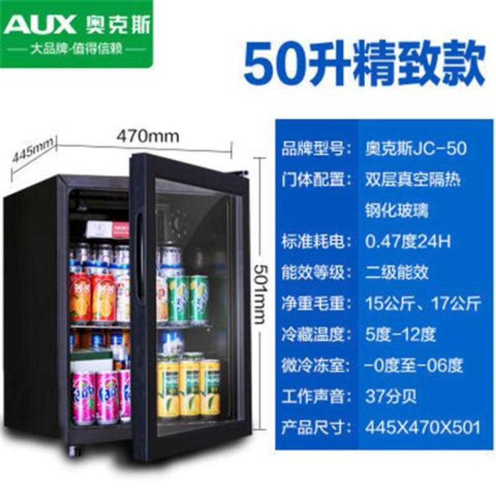 미니 음료 냉장고 가정용 술냉장고 원룸 소형 술장고, JC-50 검정 + 약간  냉동