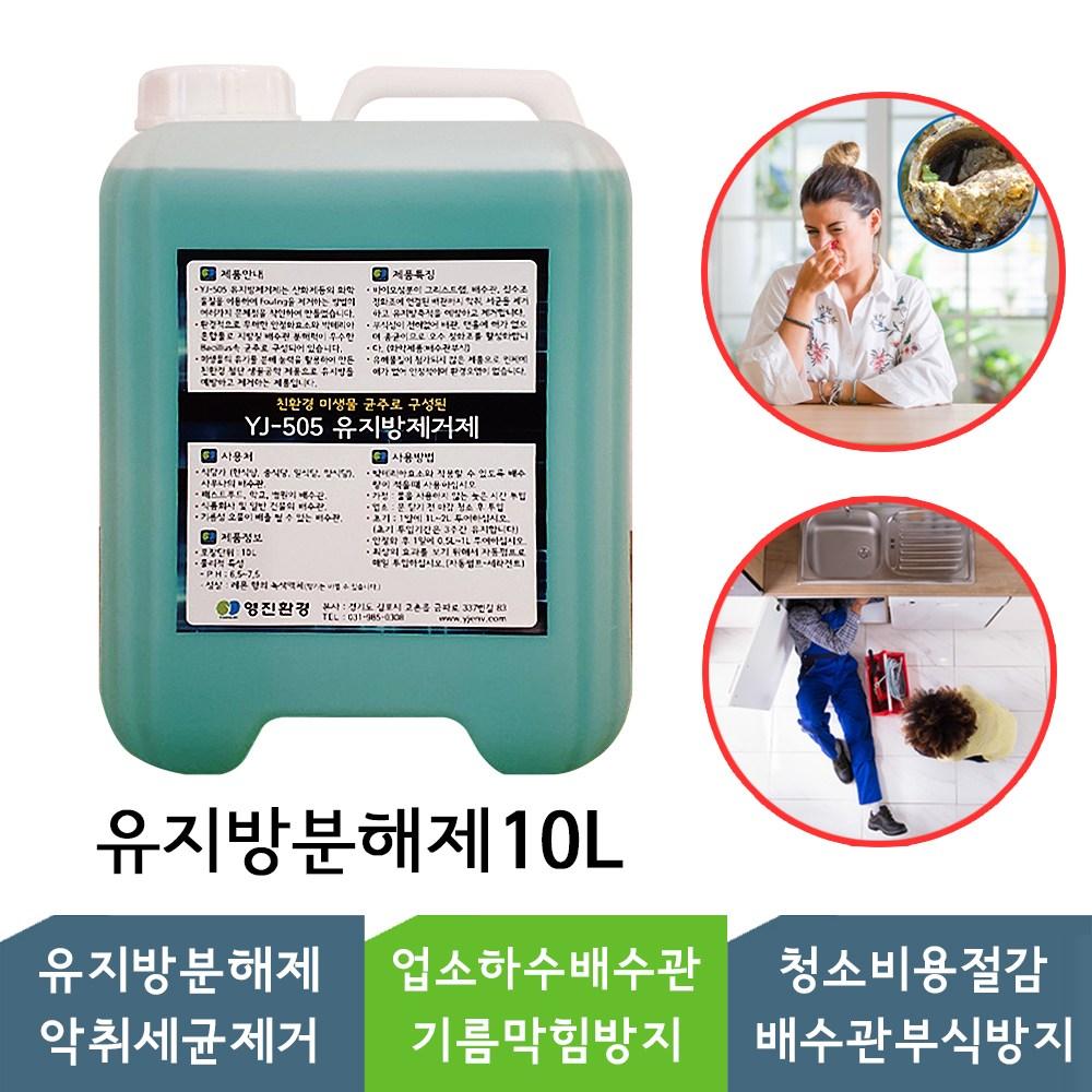 에코지키미 YJ505 10L 유분용해제 유지방분해제 유지방제거제 업소기름막힘방지 및 예방 배수구 하수구유지방, 1개