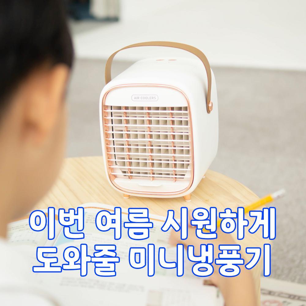 Cool C Air Cooler 쿨씨 에어쿨러 휴대용 에어쿨러 미니냉풍기 여름아이템, 화이트 (White) 1개 (POP 5581191377)