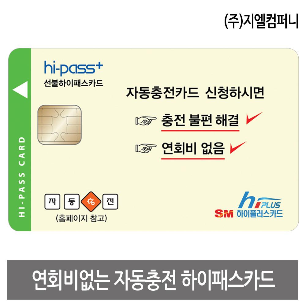 연회비없는 자동충전카드(셀프등록형), 셀프등록자동충전하이패스카드