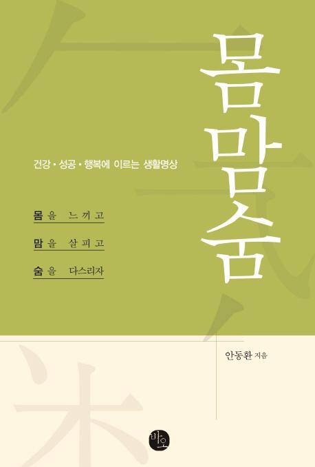 몸맘숨:건강 성공 행복에 이르는 생활명상, 바오출판사