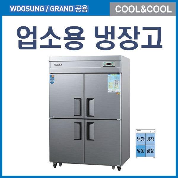 [우성] 업소용냉장고 일반형 직냉식 메탈 아날로그 45박스 모음 CWS-1243RF, WS-1243RF 45박스기존(냉동1냉장3)메탈