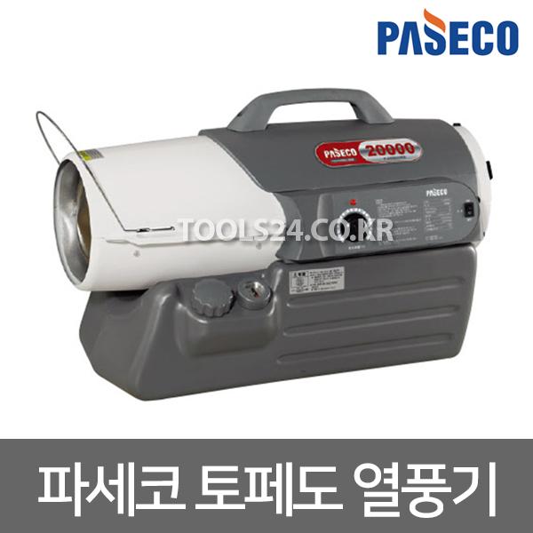 자산종합상사파세코 토페도 히터 P-M20000 /149㎡/열풍기 온풍기, 단품