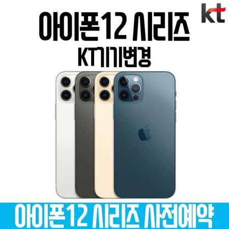 [멸치쇼핑]KT기기변경 아이폰12프로 맥스 5126G 사전예약 베이직초이스요금제, 상세페이지 참조, 상세페이지 참조