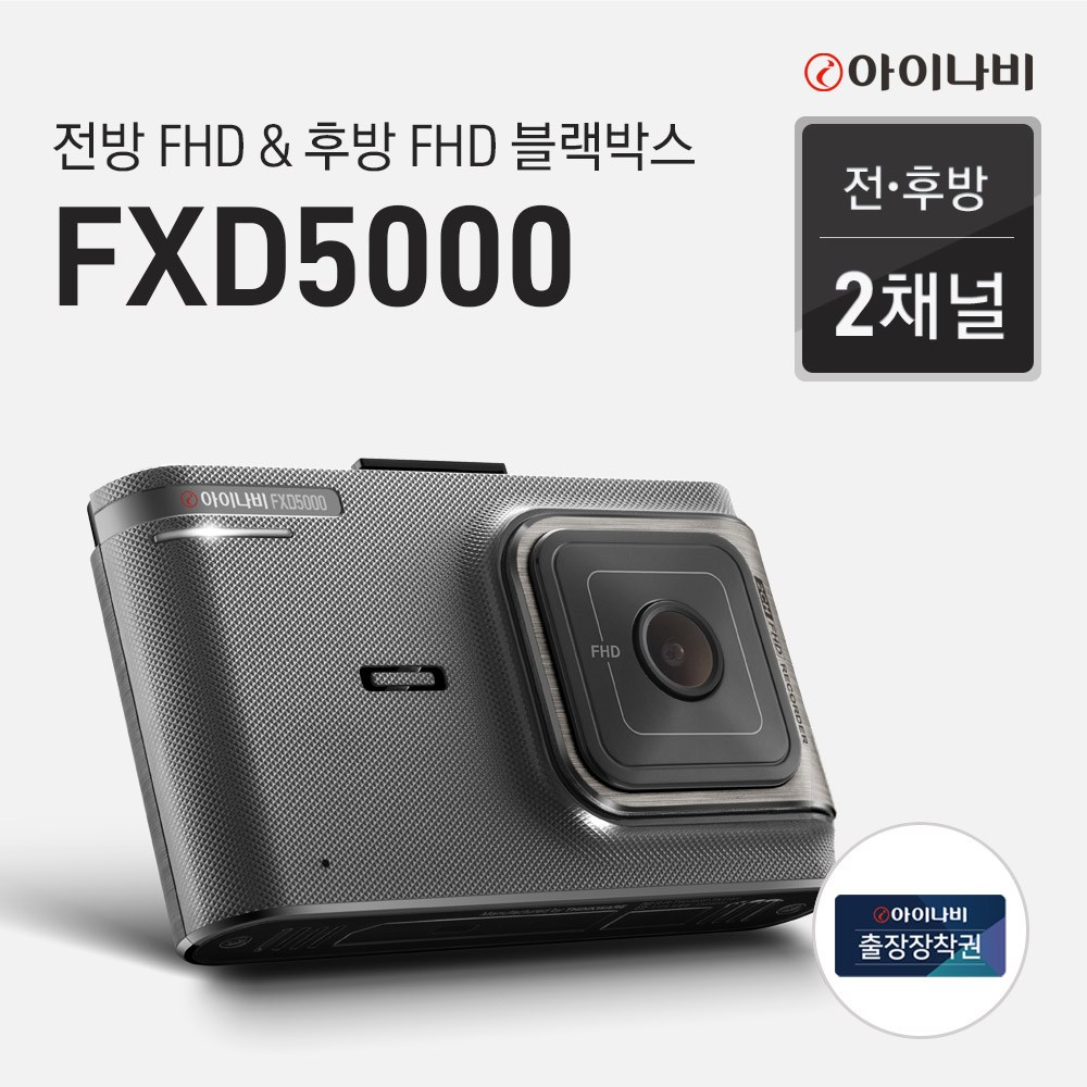 아이나비 [출장장착증정]아이나비 블랙박스 FXD5000(32GB)