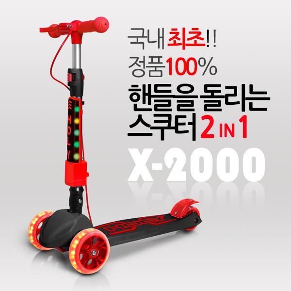 홀리 [1+1 특가할인] 2020년형 킥보드 X-2000 스쿠터 LED 광폭타이어 어린이킥보드 씽씽카, 블랙/블루