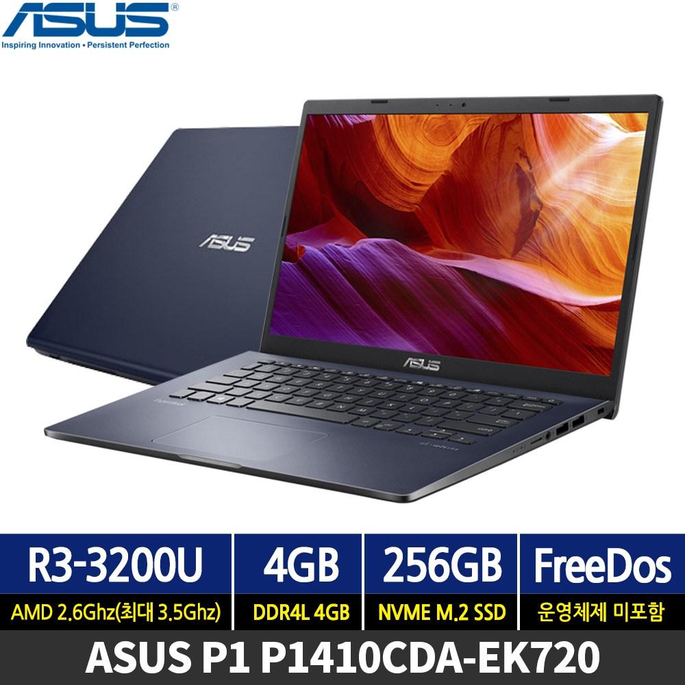 ASUS P1 P1410CDA-EK720 14인치 AMD 가성비 노트북 프리도스(R3-3200U/4GB/256G/14인치/운영체제미포함, 단일상품, 단일상품, 단일상품