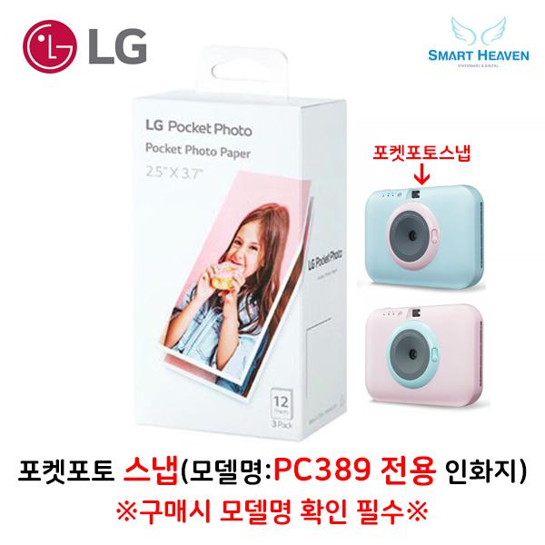 LG 포켓포토 스냅 (모델명 PC389 전용) 인화지 36매입, 인화지(36매)
