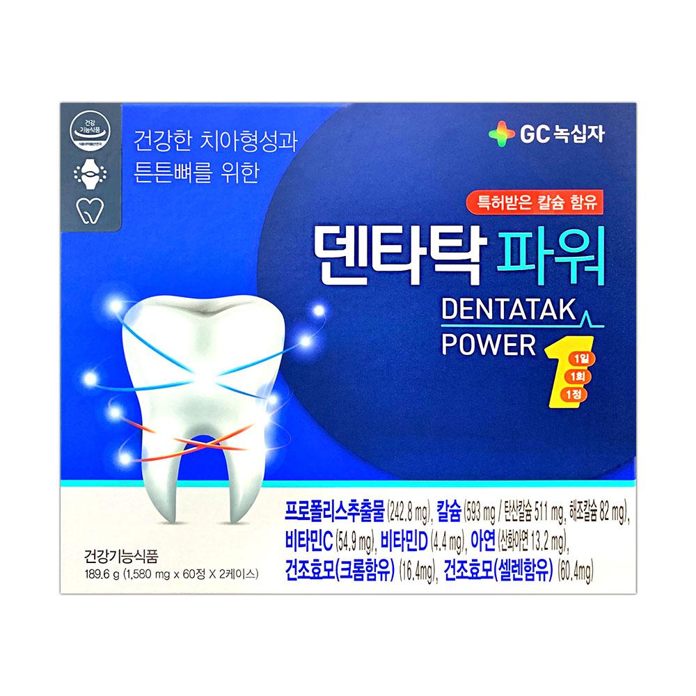 녹십자 덴타탁 파워 120정 (4개월) 잇몸염증케어+치아건강