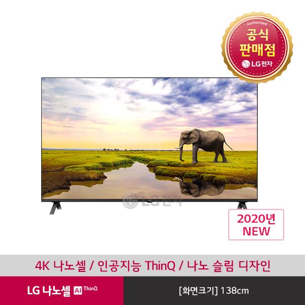LG전자 나노셀 울트라 HD TV 55NANO83K (단품명 55NANO83KNB), 벽걸이