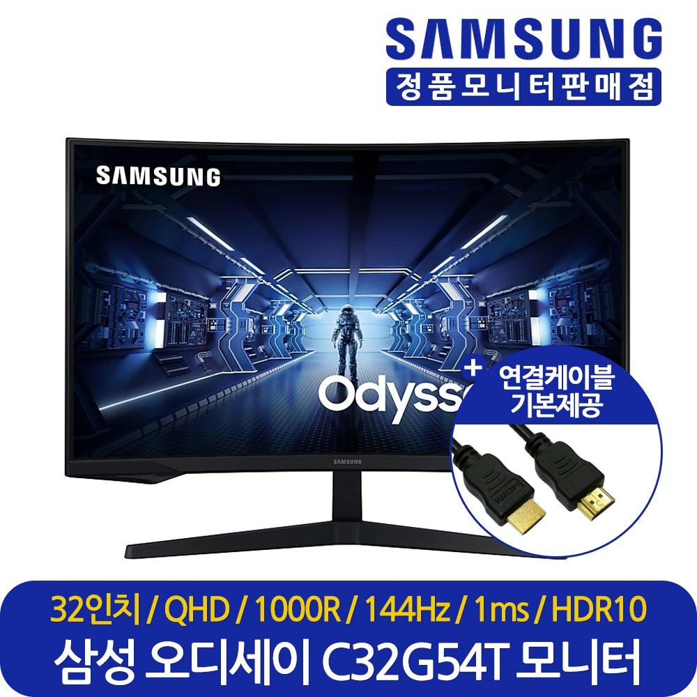 삼성전자 정품 오디세이 G5 C32G54T 32인치 144Hz QHD HDR 1000R 커브드 게이밍 컴퓨터 LED 모니터 LC32G54TQWKXKR, 삼성 C32G54T (LC32G54TQWKXKR)