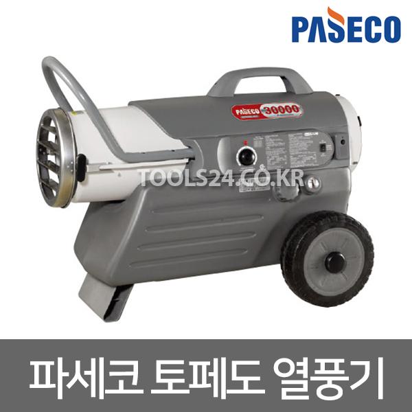 자산종합상사파세코 토페도 히터 P-M30000 /264㎡/열풍기 온풍기, 단품