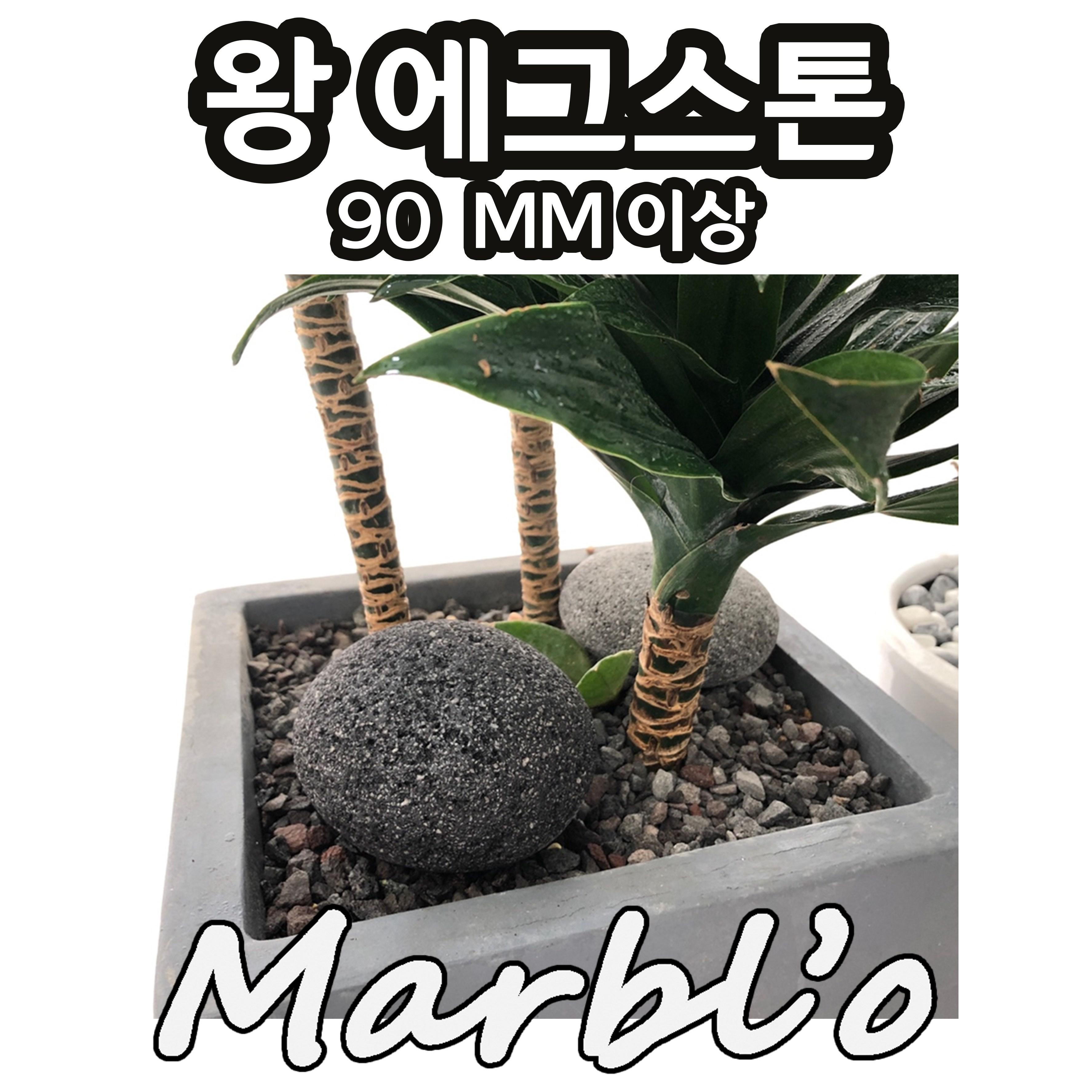 [마블로] 현무암 왕 에그스톤 자갈 1개