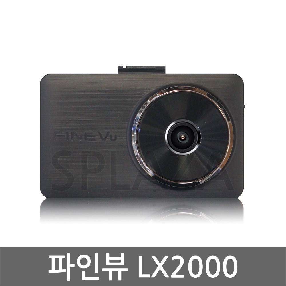 파인뷰 LX2000 32GB Full-HD 2채널 블랙박스 출장장착할인쿠폰 증정