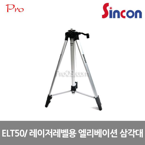 신콘 ELT50 레이저 레벨용 엘리베이션 삼각대, 단일상품