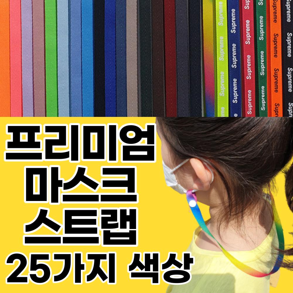 유니코시 마스크 스트랩 목걸이 단추 똑딱이 KC인증 분실방지끈 고리 걸이 줄 단체 기업 로고 인쇄 국내제작