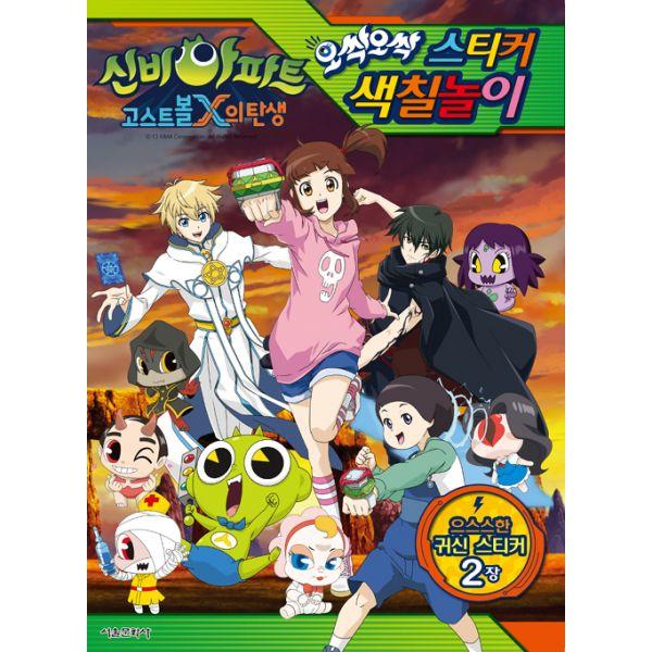 신비아파트 고스트볼X의 탄생 오싹오싹 스티커 색칠놀이북, 서울문화사