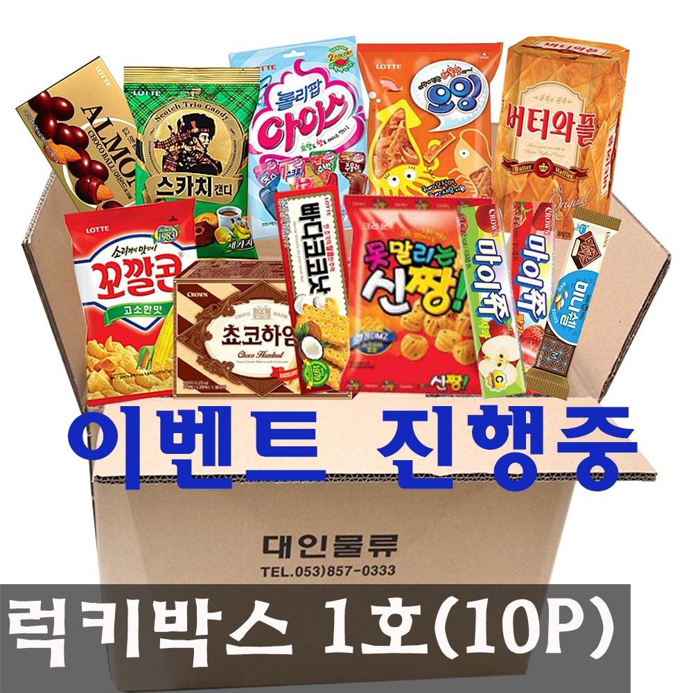 대인물류 인기과자 랜덤박스 1호(10개), 1box, 랜덤 10p