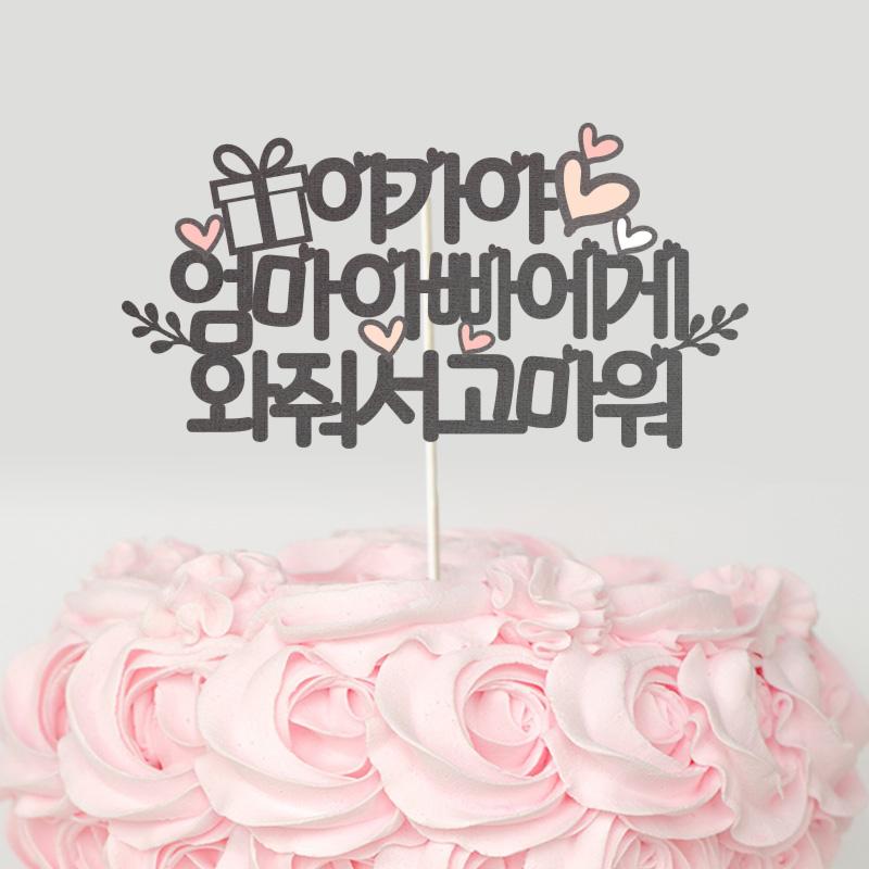 달님토퍼 [문구완전자유] 케이크토퍼 파티용품, 문구완전자유 케이크토퍼-블랙(추천색상)