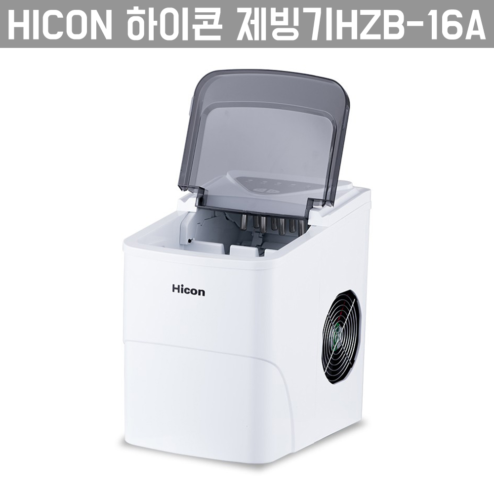 HICON 가정용 업소용 캠핑용 휴대용 미니 자동 스마트 급속 소형 제빙기 15Kg, 화이트 HZB-16A