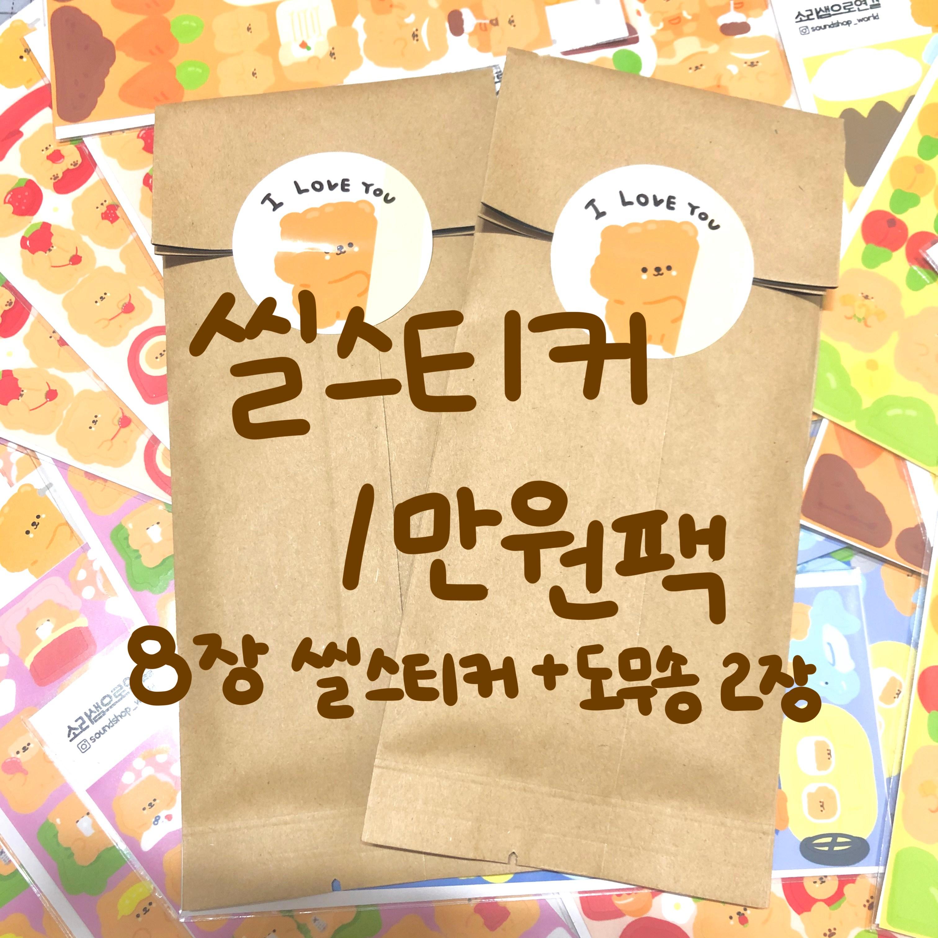 [소리샘으로연결] 씰스티커 랜덤팩 1탄