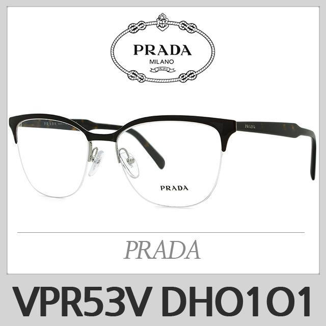 프라다 안경테 VPR53V DHO-1O1 VPR53-V