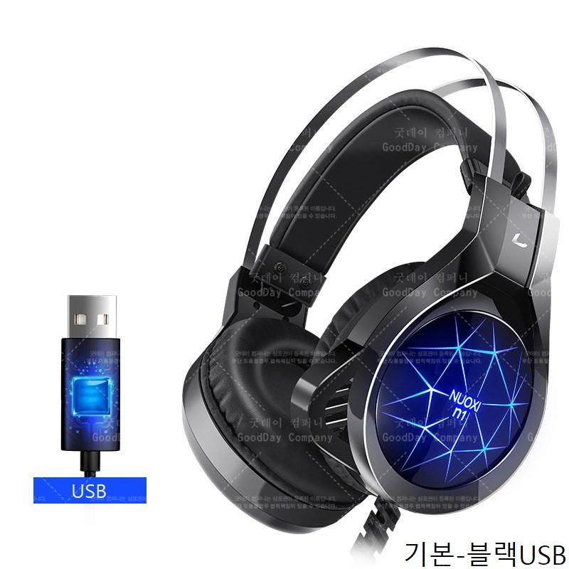 굿데이 컴퍼니 유선 헤드셋 7.1채널 게이밍 프로패서널 마이크 초경량 해드셋 헤드폰 PC방 게임방 해드폰 yEM01, 기본-블랙USB