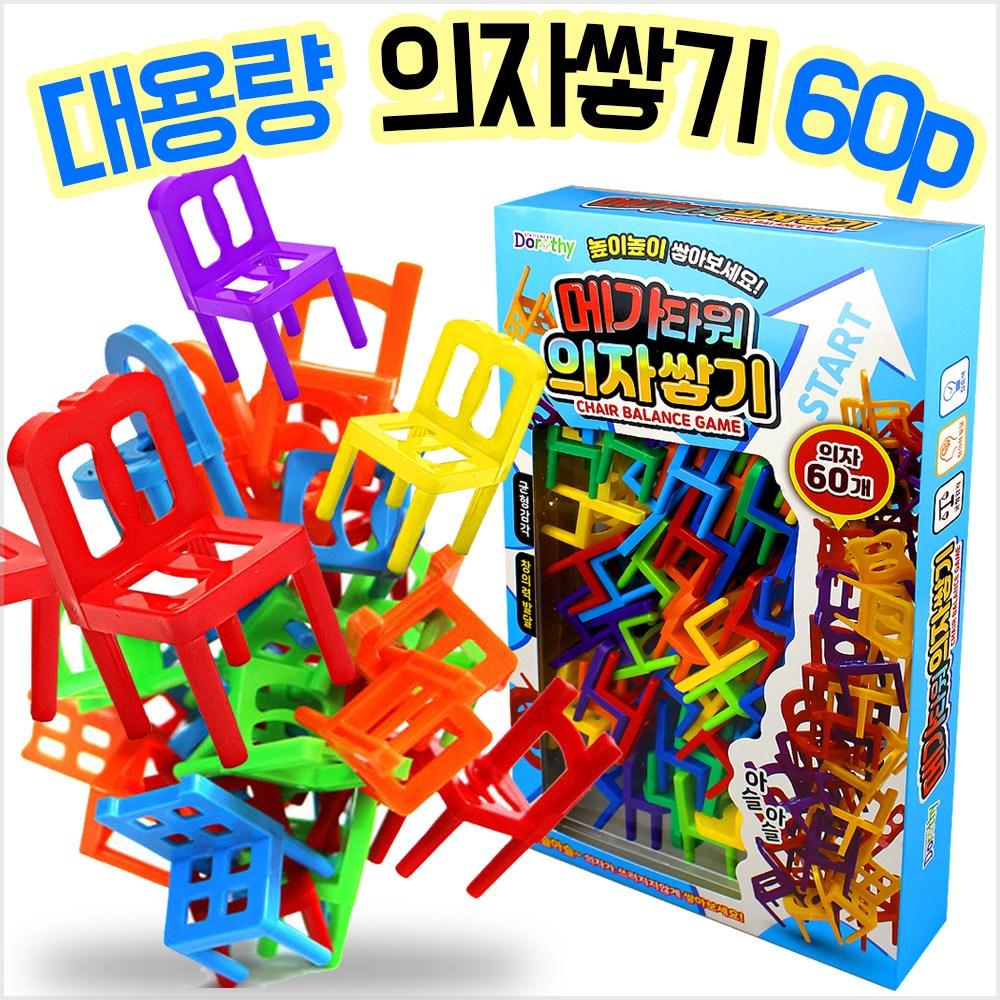 보드게임 대용량 의자쌓기 60p 중심잡기 블럭 놀이 게임, 보드 메가타워 의자쌓기