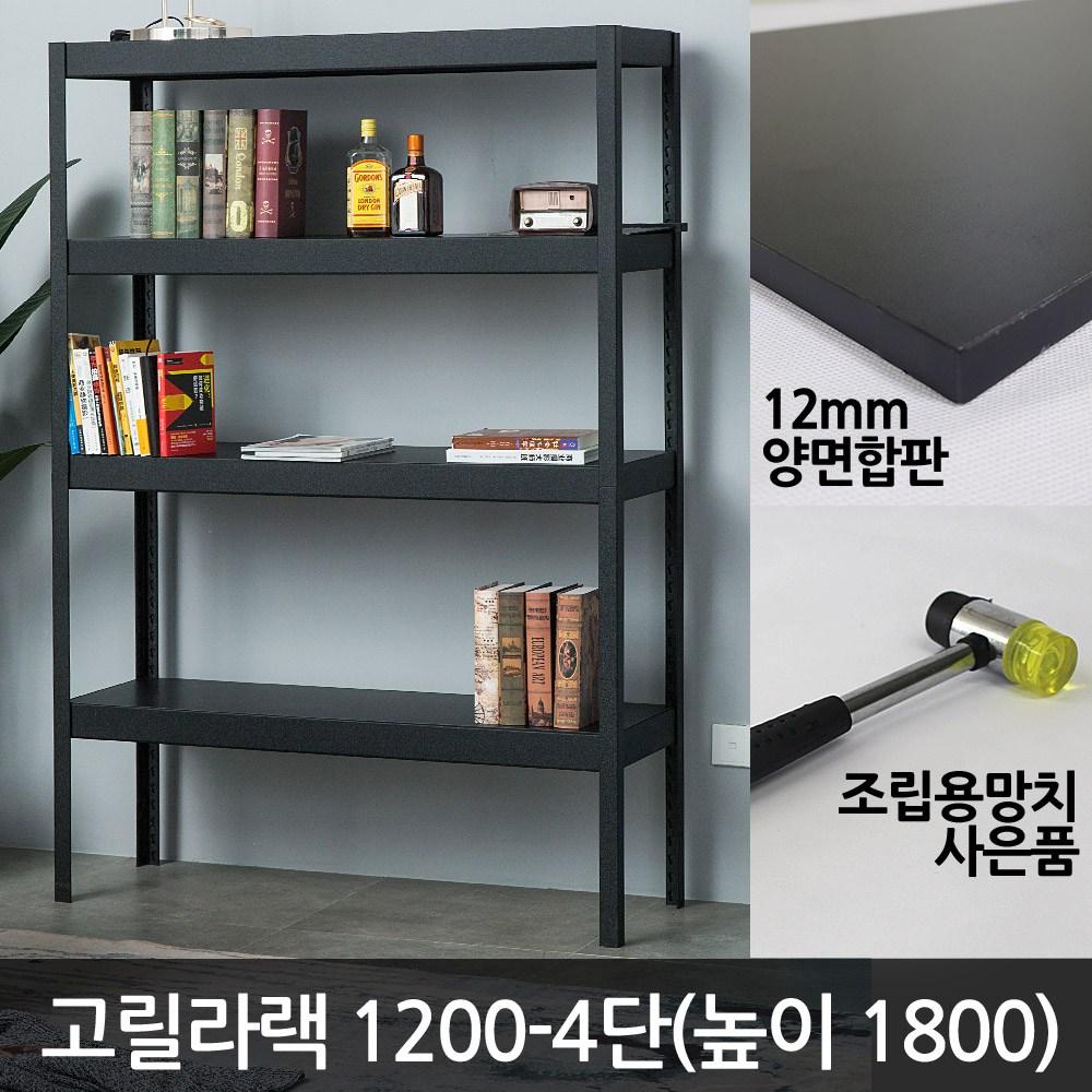 고릴라랙 1200-4단(높이1800), 1개