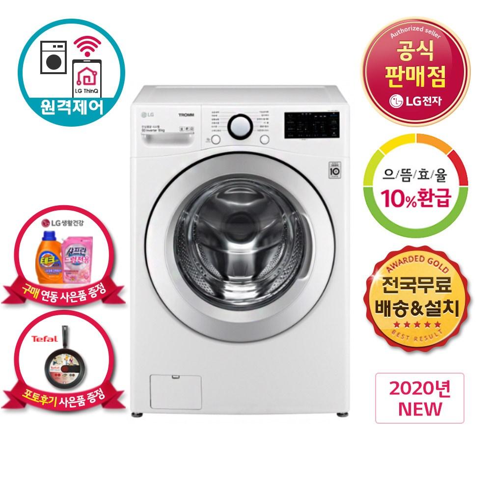 [으뜸효율 10%환급대상] LG 트롬 드럼세탁기 F18WDSP 18KG, F18WDSP.AKOR