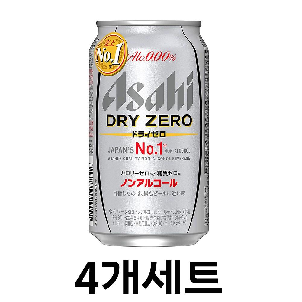 아사히 드라이제로 논알콜 무알콜 맥주 350ml 4캔