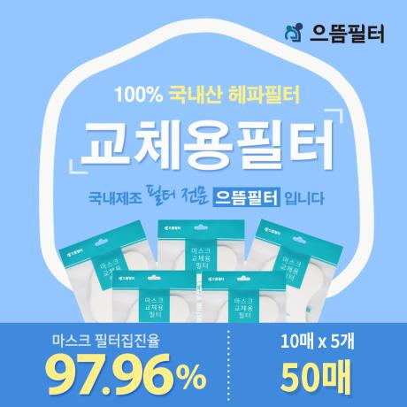 으뜸필터 [물량확보]비말차단 국산 교체용 헤파H11 마스크필터 50매세트, 1개