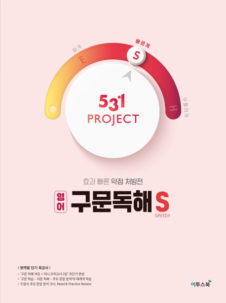 531 Project(프로젝트) 고등 영어 구문독해 S(2020):효과 빠른 약점 처방전, 이투스북