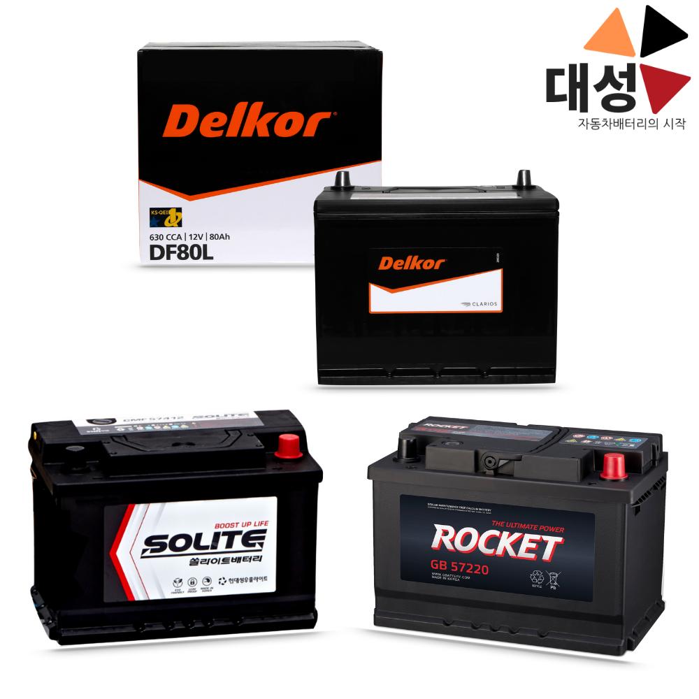델코 로케트 쏠라이트 자동차배터리 DF GB CMF DIN AGM 40 50 60 70 80 90 95 100 105 밧데리, CMF 90L- 무료공구대여 - 폐배터리반납조건