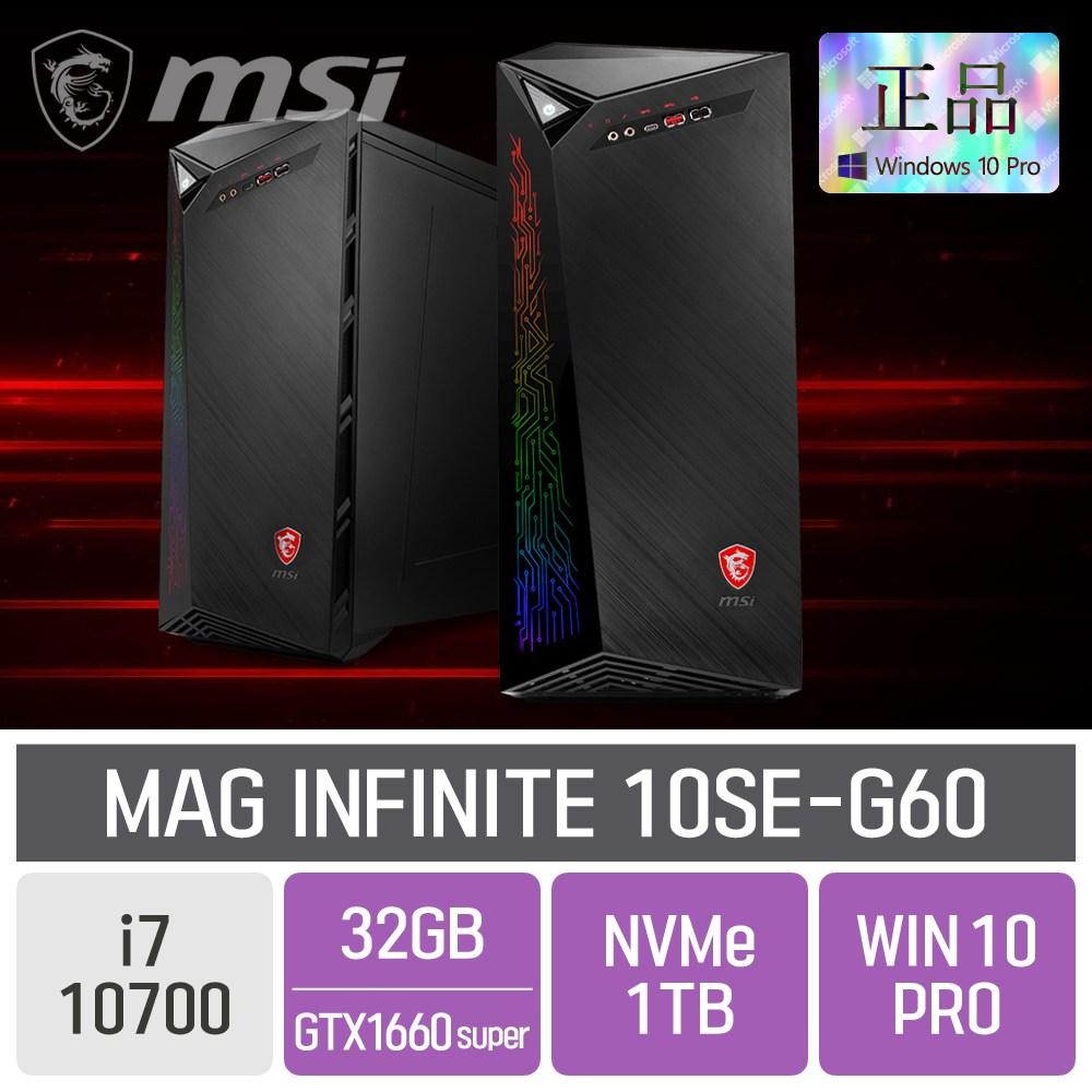 MSI MAG 인피니트 10SE-G60, 램 32GB + NVMe 1TB + 원도우10