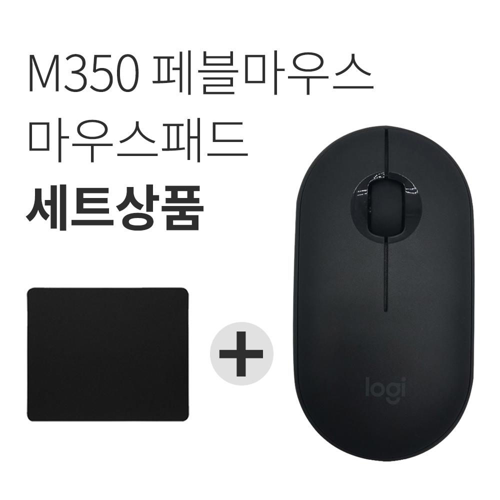 로지텍 페블 M350 무소음 무선마우스+마우스패드 세트 [국내당일발송], 로지텍 Pebble 마우스, 블랙